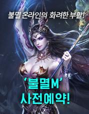 불멸M 사전예약 진행중!