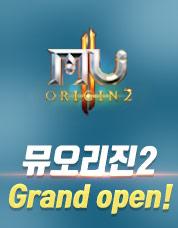 뮤 오리진2 그랜드 오픈!